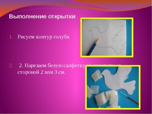 Выполнение открытки Рисуем контур голубя 2. Нарезаем белую салфетку на квадр