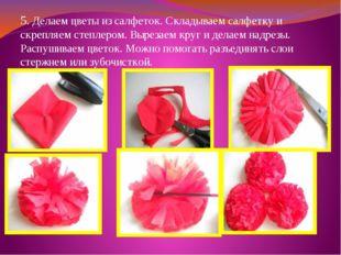 5. Делаем цветы из салфеток. Складываем салфетку и скрепляем степлером. Выре