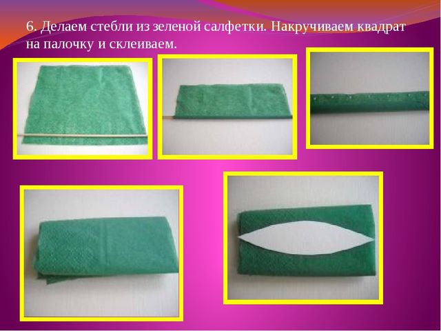 6. Делаем стебли из зеленой салфетки. Накручиваем квадрат на палочку и склеи...
