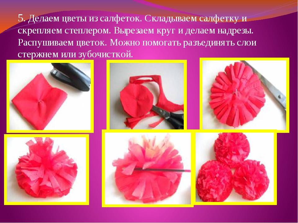 5. Делаем цветы из салфеток. Складываем салфетку и скрепляем степлером. Выре...