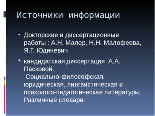 Источники информации Докторские и диссертационные работы : А.Н. Малер, Н.Н. М