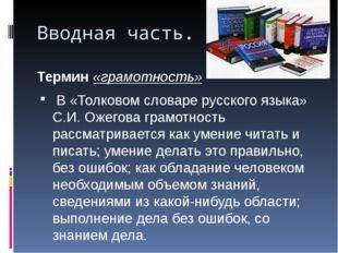 Вводная часть. Термин «грамотность» В «Толковом словаре русского языка» С.И.