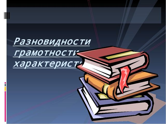 Разновидности грамотности и их характеристики