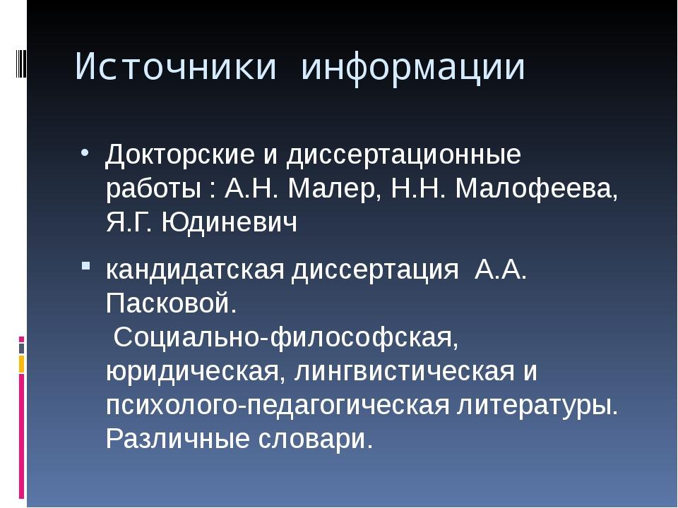 Источники информации Докторские и диссертационные работы : А.Н. Малер, Н.Н. М...