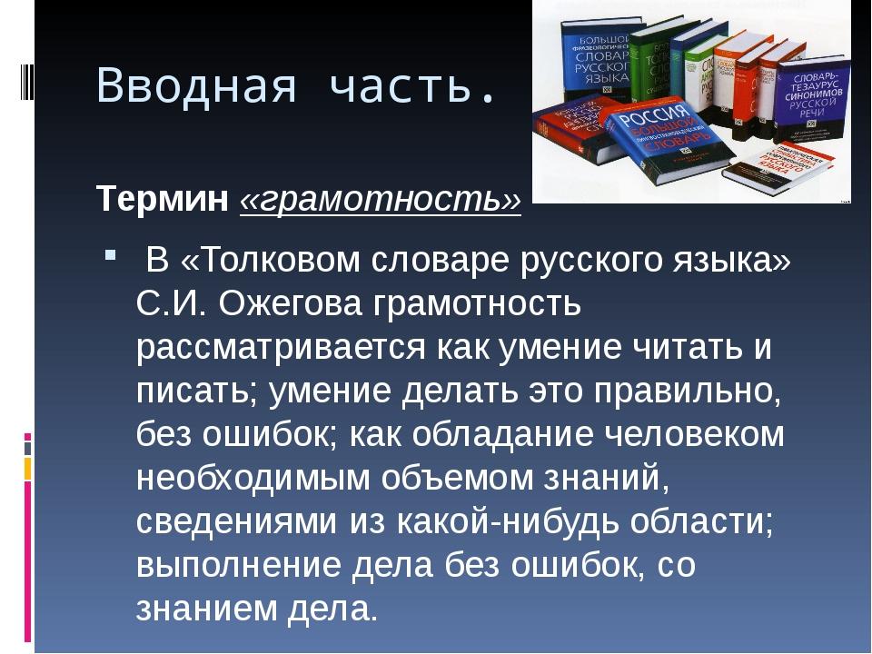 Вводная часть. Термин «грамотность» В «Толковом словаре русского языка» С.И....