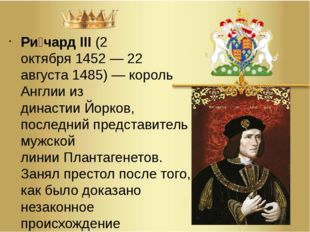 Ри́чард III(2 октября1452—22 августа1485)— король Англии из династииЙо