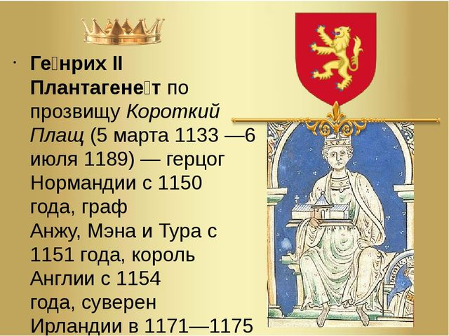Ге́нрих II Плантагене́тпо прозвищуКороткий Плащ(5марта1133—6 июля1189)...