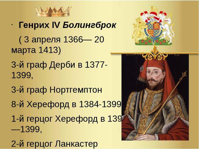 Генрих IVБолингброк (3апреля1366—20 марта1413) 3-йграф Дербив 1377-...