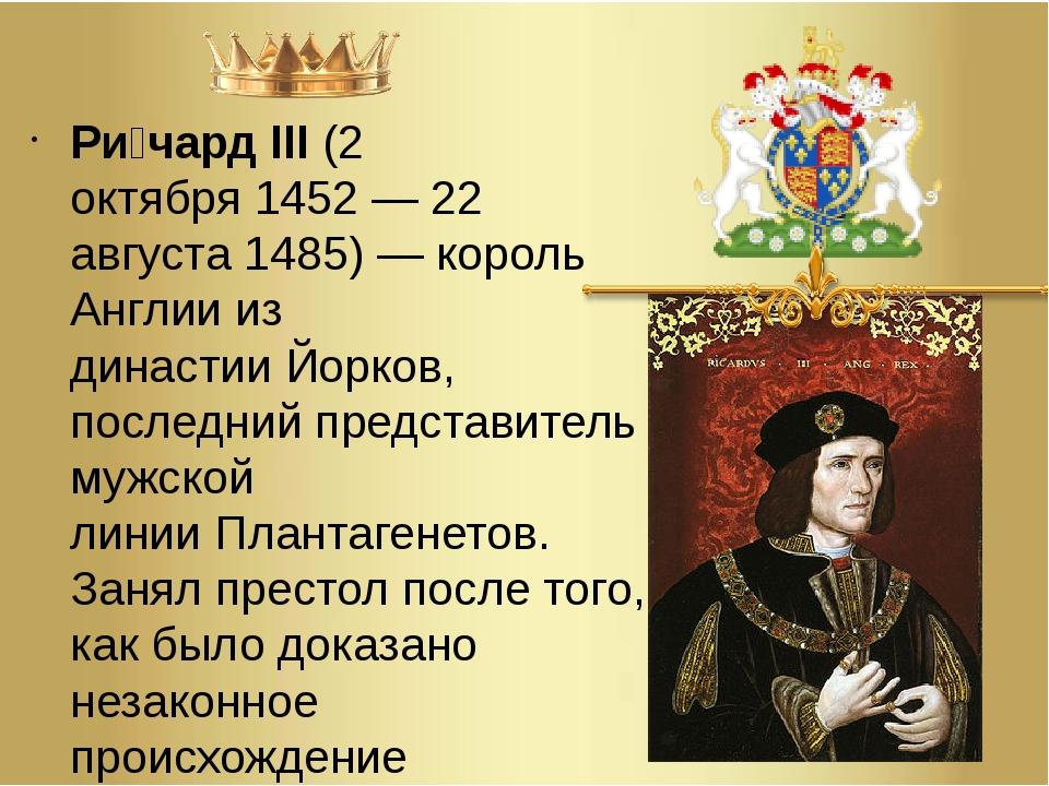 Ри́чард III(2 октября1452—22 августа1485)— король Англии из династииЙо...