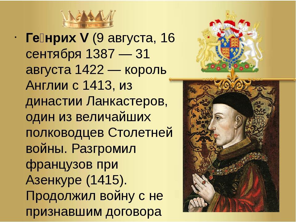 Ге́нрих V(9 августа,16 сентября1387—31 августа 1422— король Англии с14...