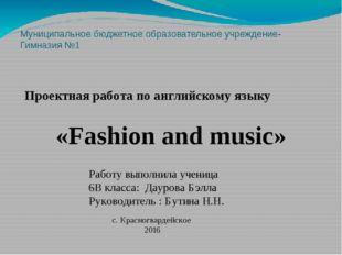 Муниципальное бюджетное образовательное учреждение- Гимназия №1 «Fashion and
