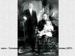 Родители Сергея Есенина: отец Александр Никитич Есенин , мать - Татьяна Фё