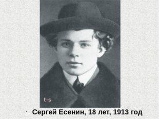 Сергей Есенин, 18 лет, 1913 год