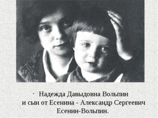 Надежда Давыдовна Вольпин и сын от Есенина - Александр Сергеевич Есенин-Воль