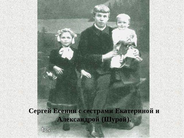 Сергей Есенин с сестрами Екатериной и Александрой (Шурой).
