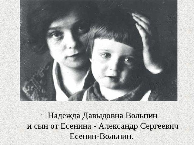 Надежда Давыдовна Вольпин и сын от Есенина - Александр Сергеевич Есенин-Воль...