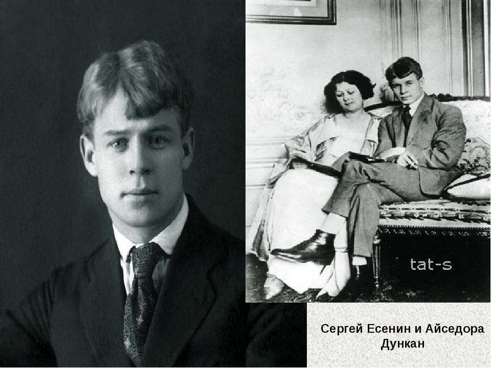 Сергей Есенин и Айседора Дункан Сергей Есенин и Айседора Дункан