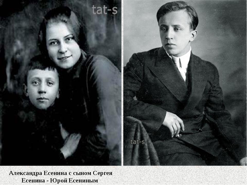 Александра Есенина с сыном Сергея Есенина - Юрой Есениным