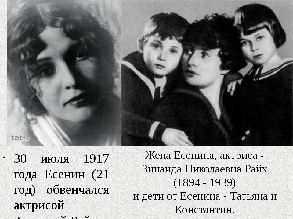 30 июля 1917 года Есенин (21 год) обвенчался актрисой Зинаидой Райх Жена Есе...