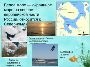 Белое море — окраинное море на севере европейской части России, относится к С