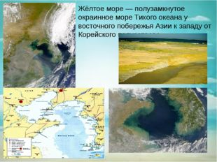 Жёлтое море — полузамкнутое окраинное море Тихого океана у восточного побереж