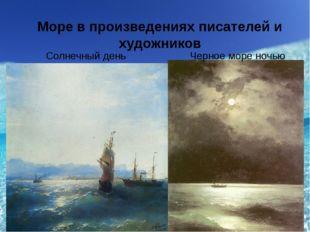 Море в произведениях писателей и художников Черное море ночью Солнечный день