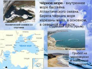 Чёрное море - внутреннее море бассейна Атлантического океана. Берега Чёрного