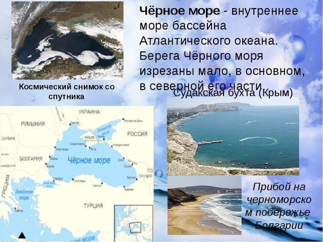 Чёрное море - внутреннее море бассейна Атлантического океана. Берега Чёрного...