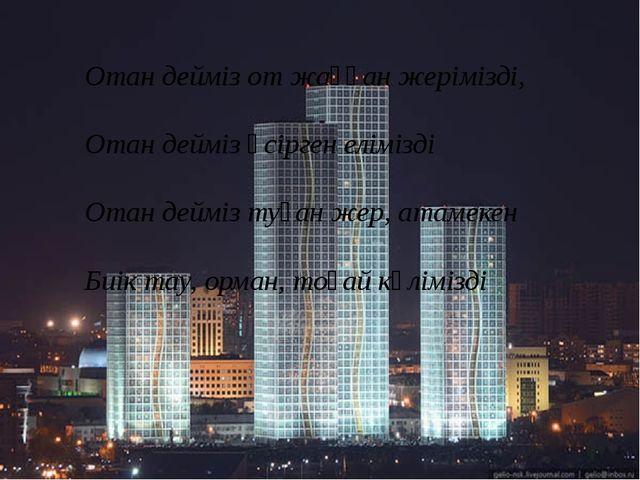 Отан дейміз от жаққан жерімізді, Отан дейміз өсірген елімізді Отан дейміз ту...