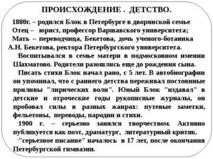 ПРОИСХОЖДЕНИЕ . ДЕТСТВО. 1880г. – родился Блок в Петербурге в дворянской сем