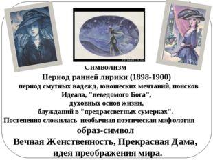 Символизм Период ранней лирики (1898-1900) период смутных надежд, юношеских м