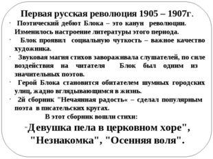 Первая русская революция 1905 – 1907г. Поэтический дебют Блока – это канун ре