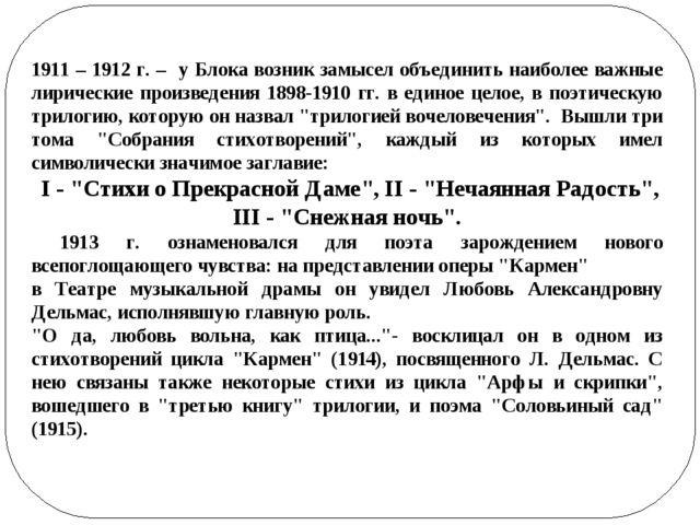 1911 – 1912 г. – у Блока возник замысел объединить наиболее важные лирические...