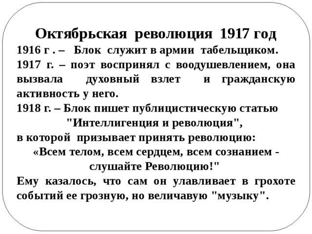 Октябрьская революция 1917 год 1916 г . – Блок служит в армии табельщиком. 19...
