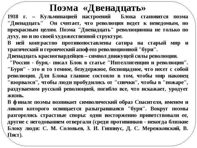 """Поэма «Двенадцать» 1918 г. – Кульминацией настроений Блока становится поэма """"..."""