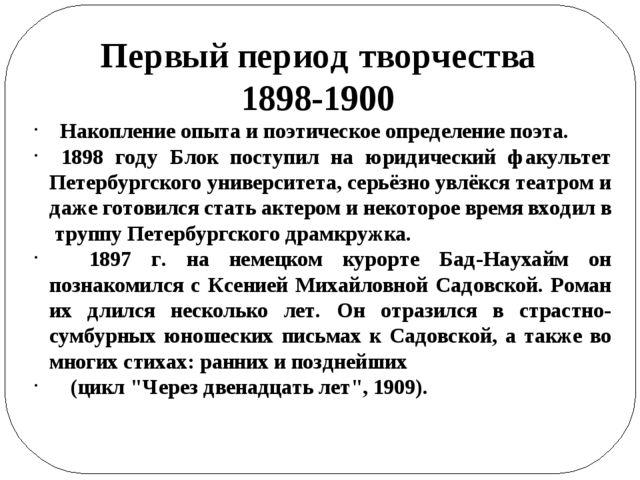 Первый период творчества 1898-1900 Накопление опыта и поэтическое определение...