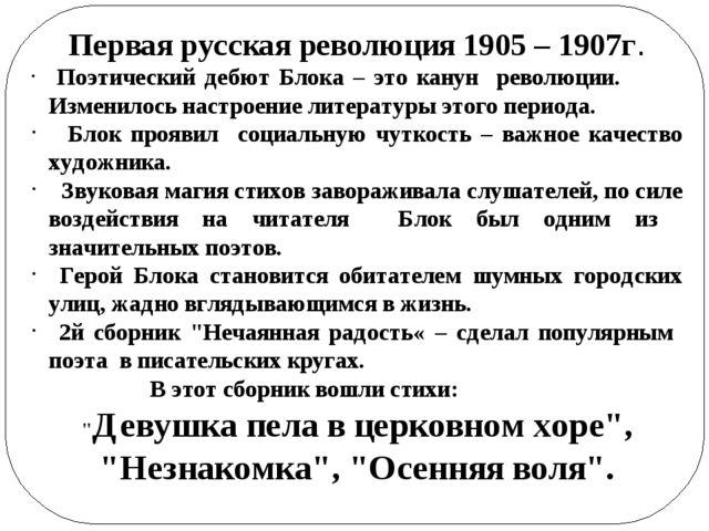 Первая русская революция 1905 – 1907г. Поэтический дебют Блока – это канун ре...