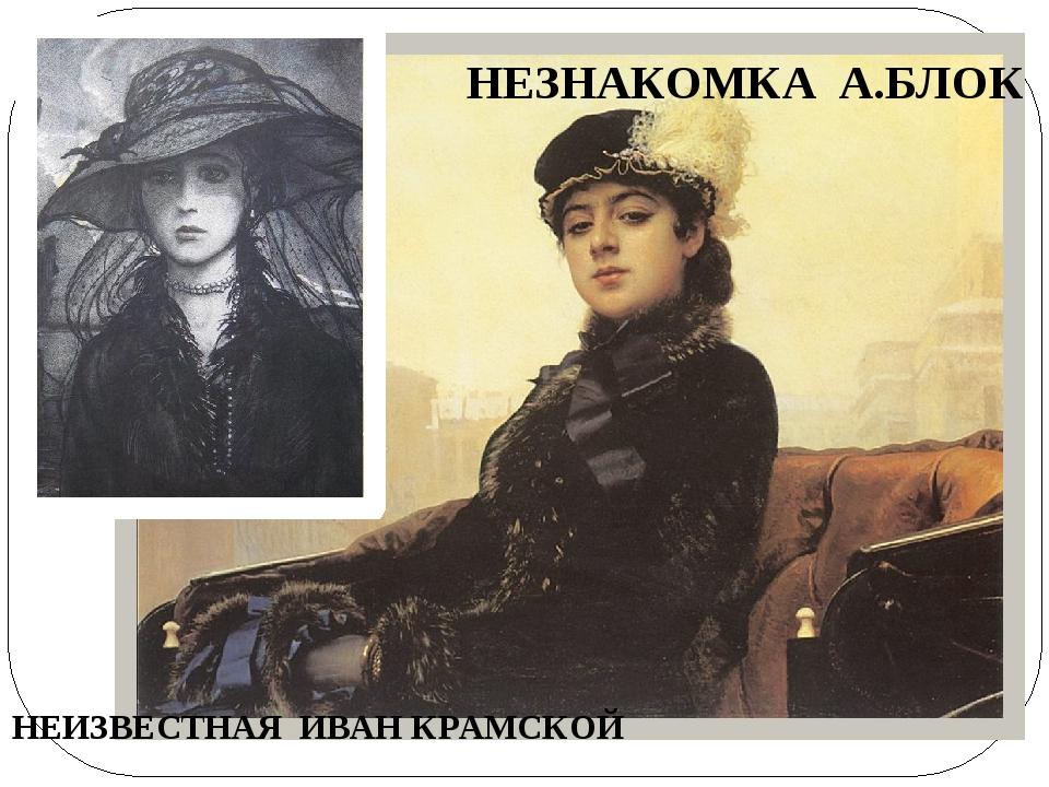 НЕЗНАКОМКА А.БЛОК НЕИЗВЕСТНАЯ ИВАН КРАМСКОЙ