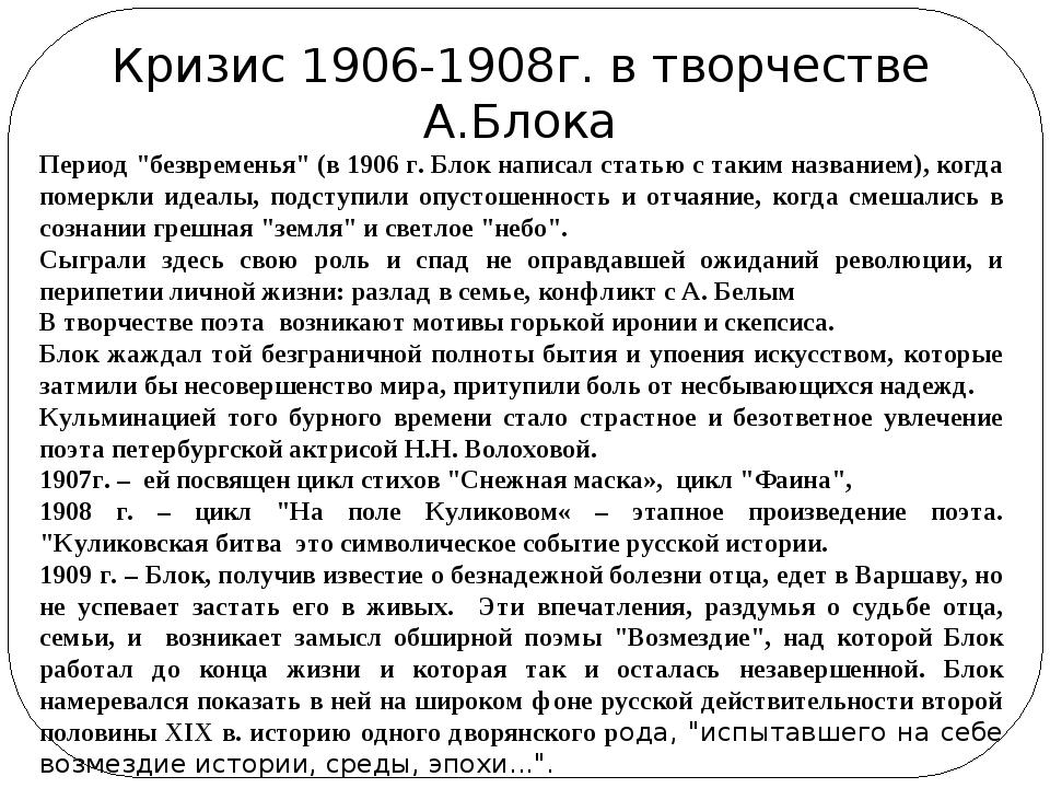 """Кризис 1906-1908г. в творчестве А.Блока Период """"безвременья"""" (в 1906 г. Блок..."""