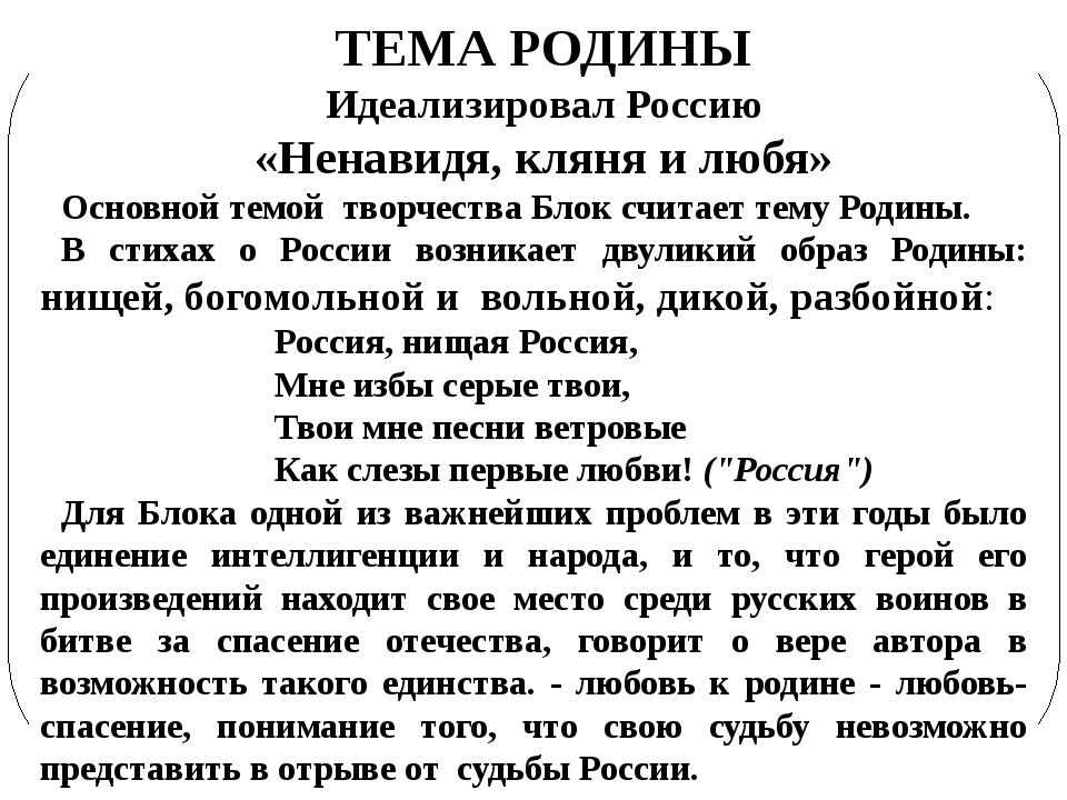 ТЕМА РОДИНЫ Идеализировал Россию «Ненавидя, кляня и любя» Основной темой твор...