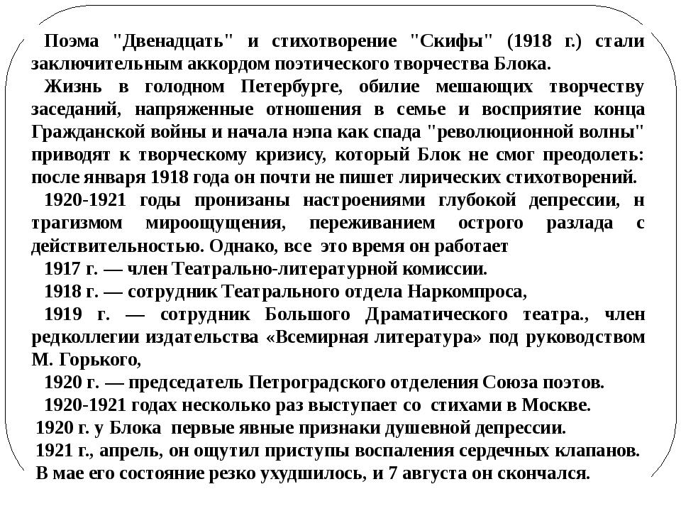 """Поэма """"Двенадцать"""" и стихотворение """"Скифы"""" (1918 г.) стали заключительным акк..."""