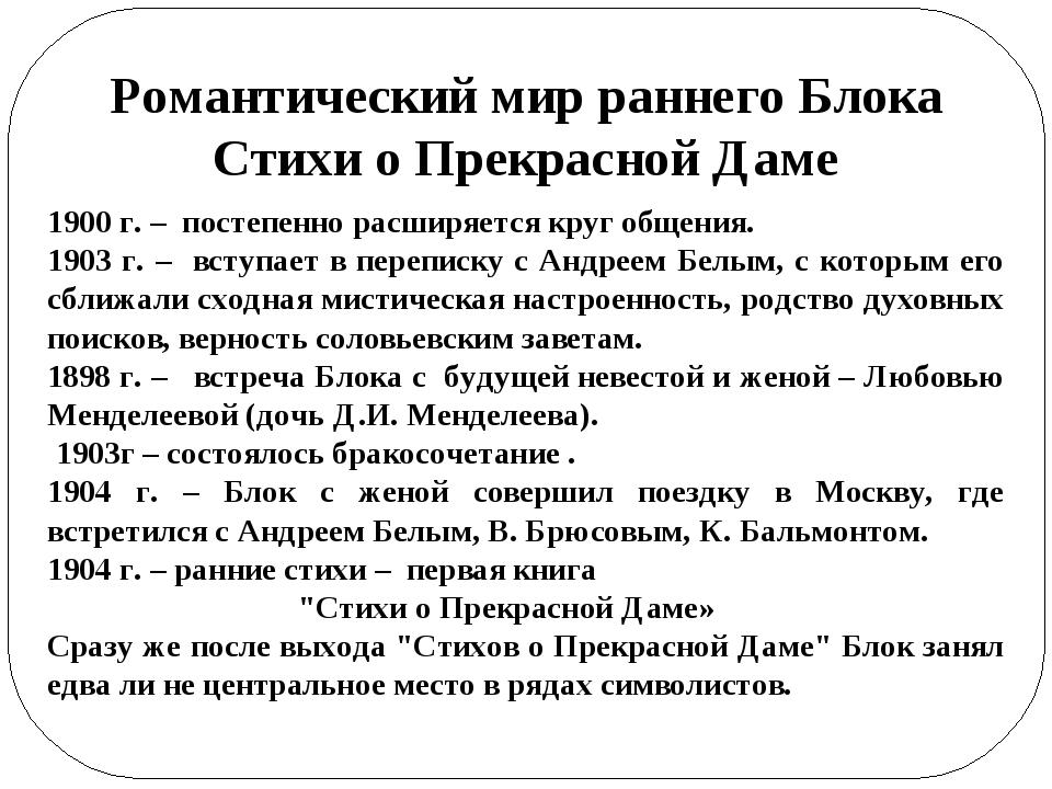 Романтический мир раннего Блока Стихи о Прекрасной Даме 1900 г. – постепенно...