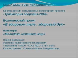 МБОУ СОШ « 21» г.Владивосток  Конкурс детских и молодежных волонтерских прое