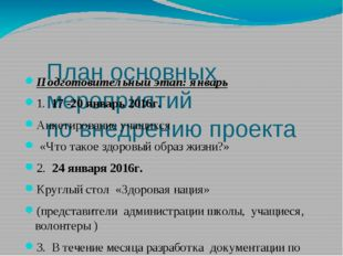 План основных мероприятий по внедрению проекта Подготовительный этап: январ