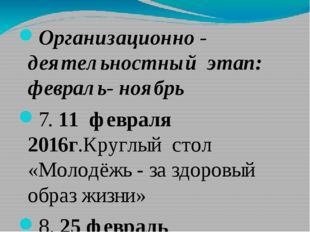 Организационно - деятельностный этап: февраль- ноябрь 7. 11 февраля 2016г.Кр