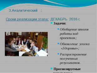 3.Аналитический :  Сроки реализации этапа: ДЕКАБРЬ 2016 г. Задачи: Обобщени