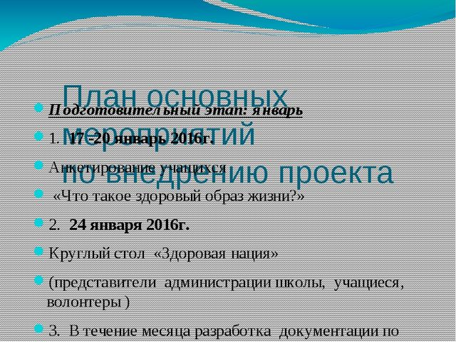План основных мероприятий по внедрению проекта Подготовительный этап: январ...