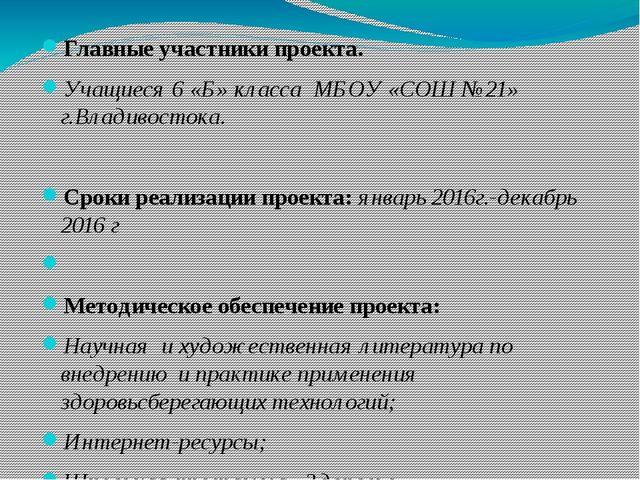 Главные участники проекта. Учащиеся 6 «Б» класса МБОУ «СОШ №21» г.Владивосто...