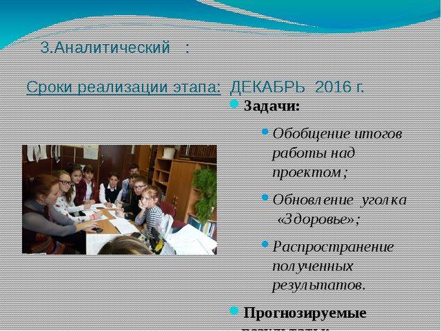 3.Аналитический :  Сроки реализации этапа: ДЕКАБРЬ 2016 г. Задачи: Обобщени...