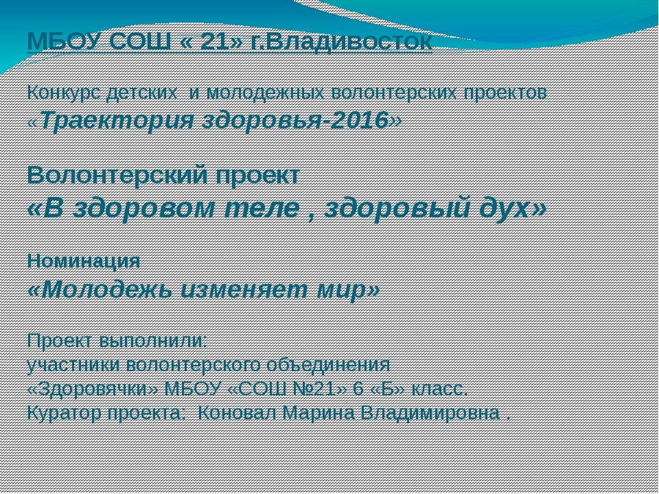 МБОУ СОШ « 21» г.Владивосток  Конкурс детских и молодежных волонтерских прое...